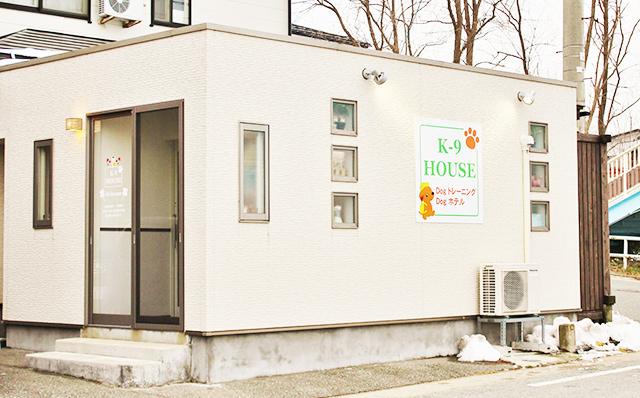 秋田県秋田市 ドッグホテル・ドッグトレーニング K-9 HOUSE(ケーナイン ハウス)